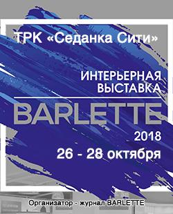 Интерьерная выставка Barlette
